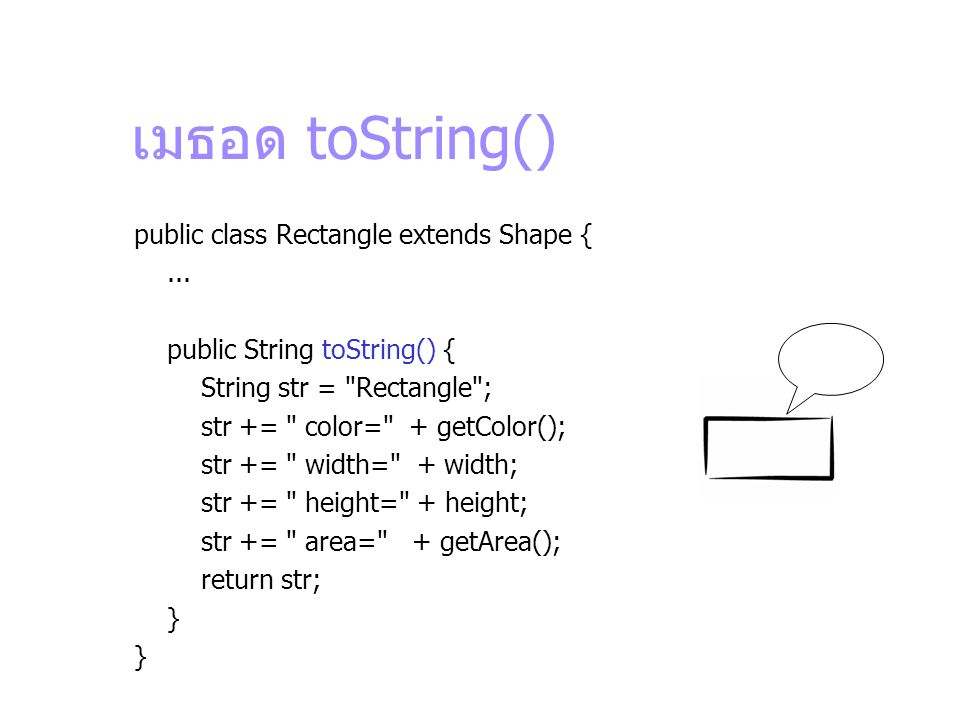 เมธอด toString() public class Rectangle extends Shape { ...