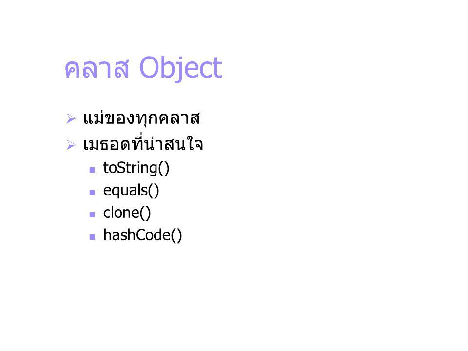 คลาส Object แม่ของทุกคลาส เมธอดที่น่าสนใจ toString() equals() clone()