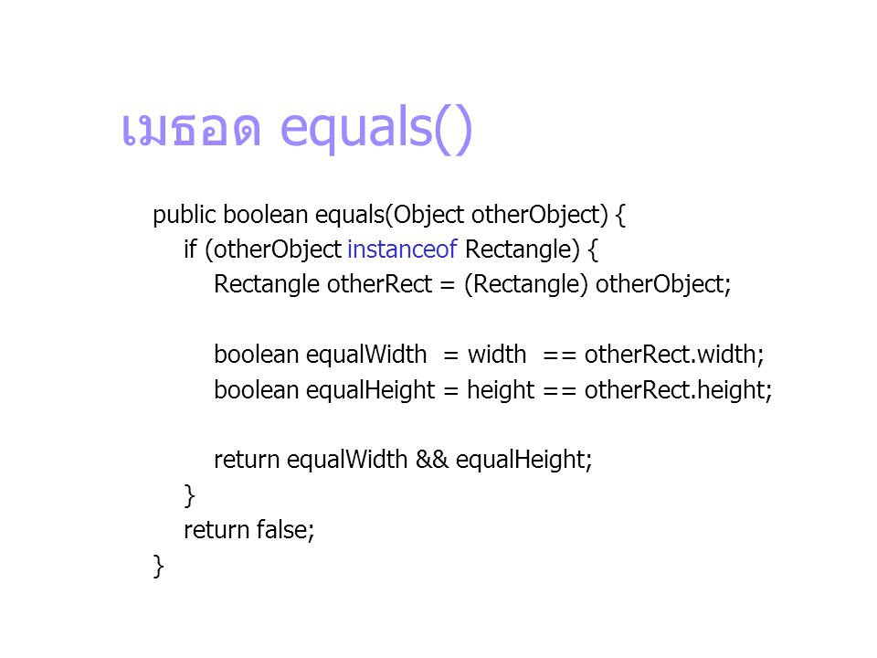 เมธอด equals() public boolean equals(Object otherObject) {