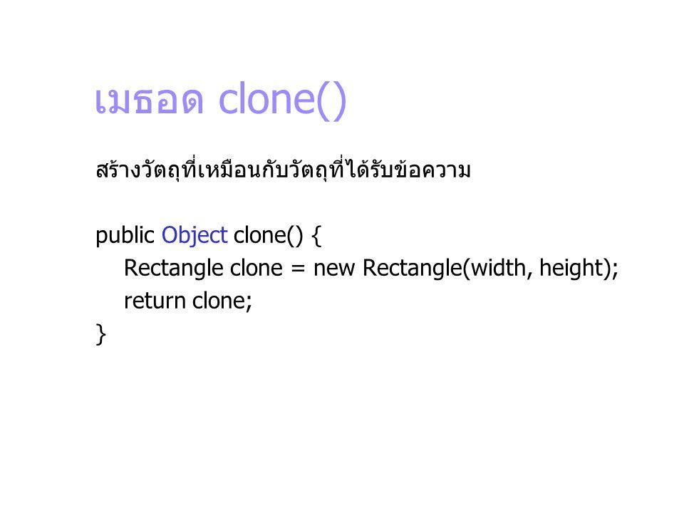 เมธอด clone() สร้างวัตถุที่เหมือนกับวัตถุที่ได้รับข้อความ