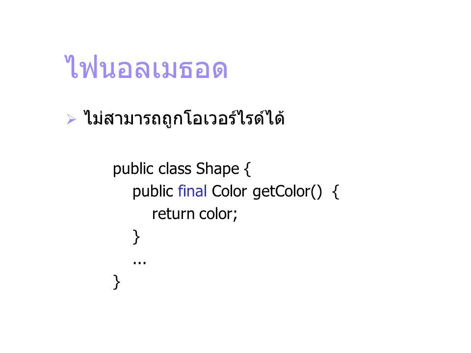 ไฟนอลเมธอด ไม่สามารถถูกโอเวอร์ไรด์ได้ public class Shape {
