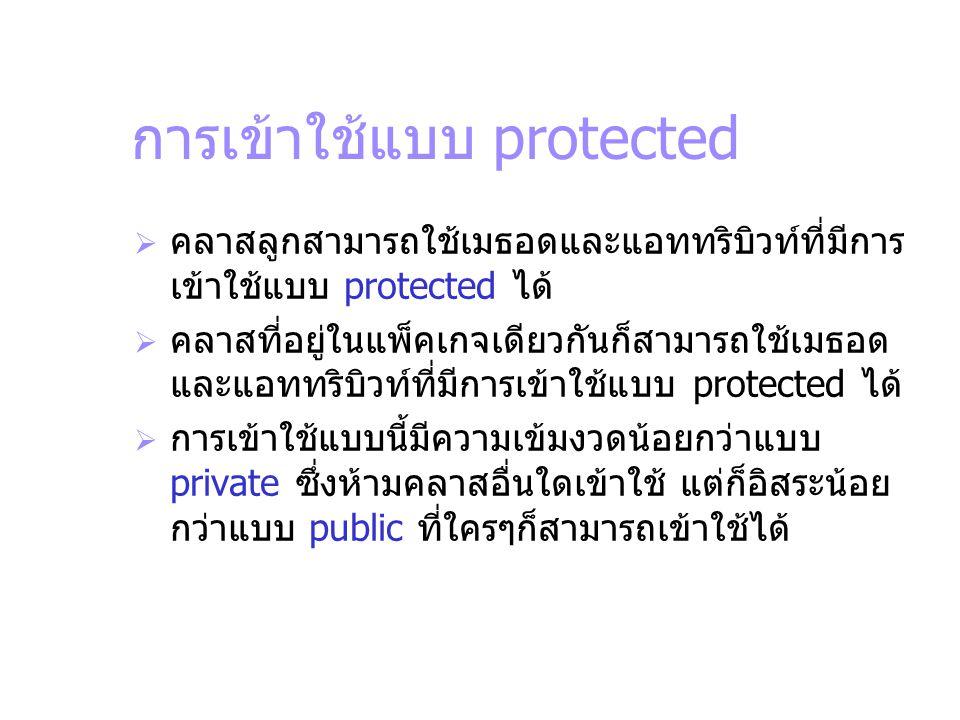 การเข้าใช้แบบ protected