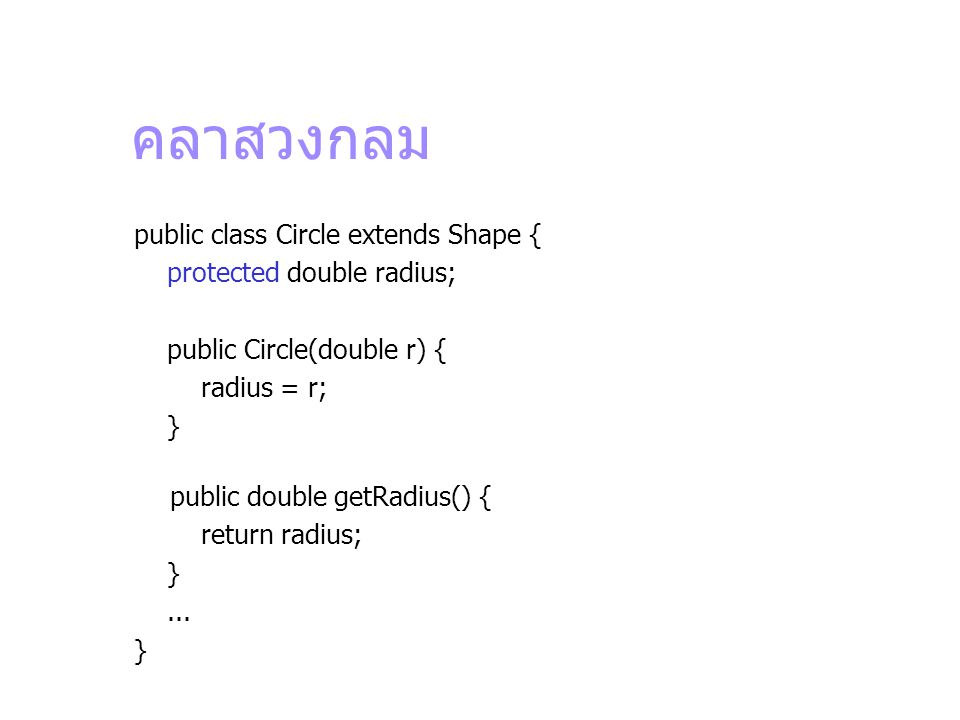 คลาสวงกลม public class Circle extends Shape { protected double radius;