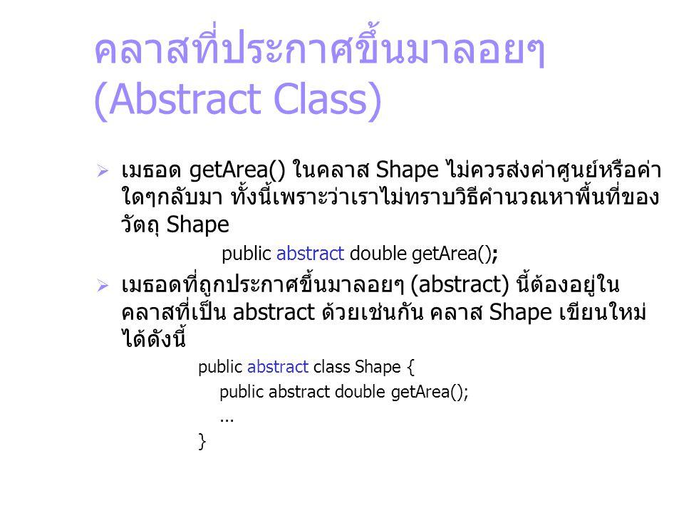 คลาสที่ประกาศขึ้นมาลอยๆ (Abstract Class)