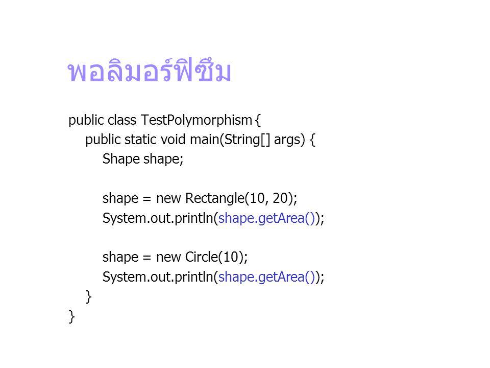 พอลิมอร์ฟิซึม public class TestPolymorphism {