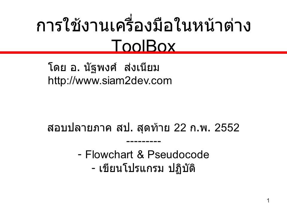 การใช้งานเครื่องมือในหน้าต่าง ToolBox
