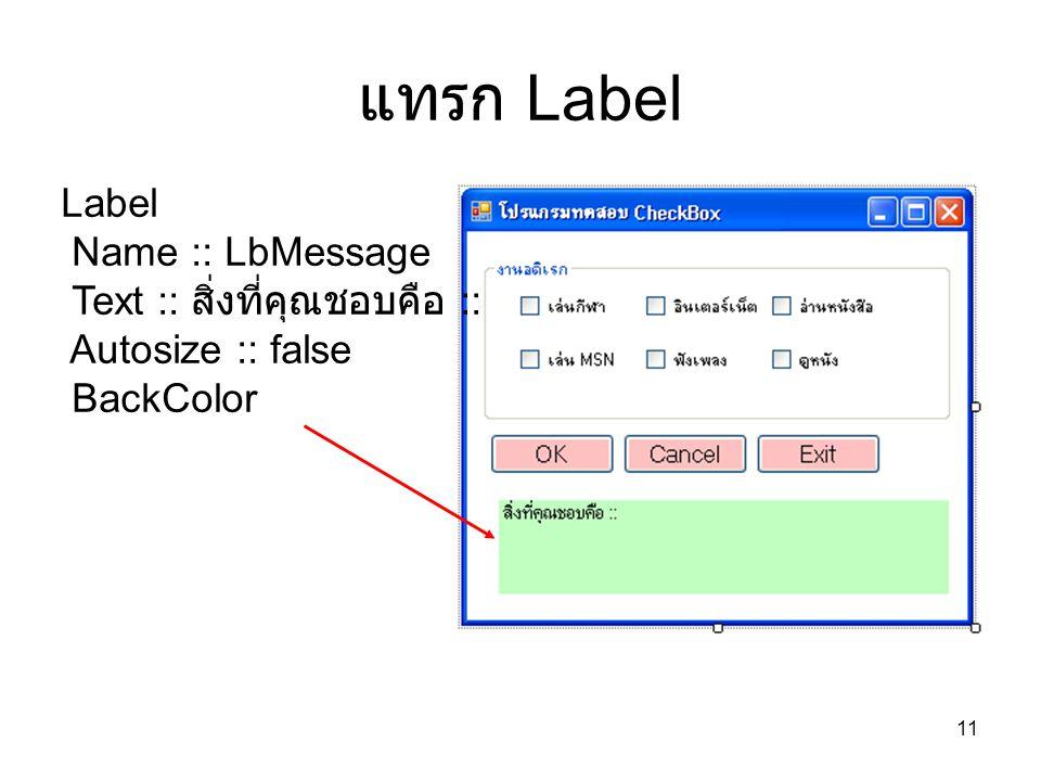 แทรก Label Label Name :: LbMessage Text :: สิ่งที่คุณชอบคือ ::