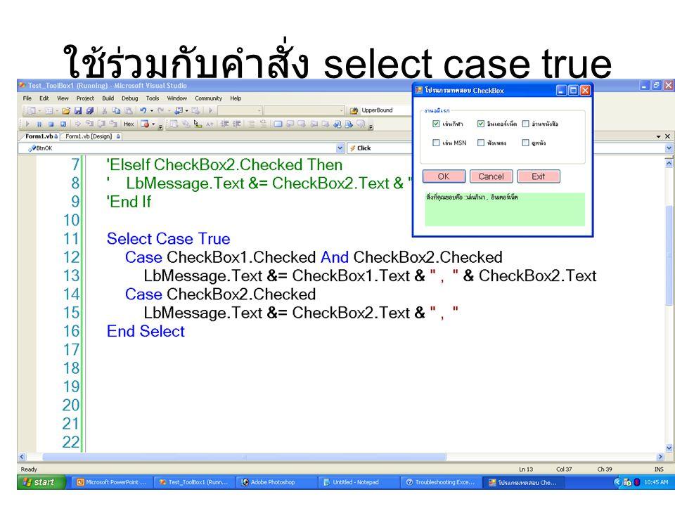 ใช้ร่วมกับคำสั่ง select case true