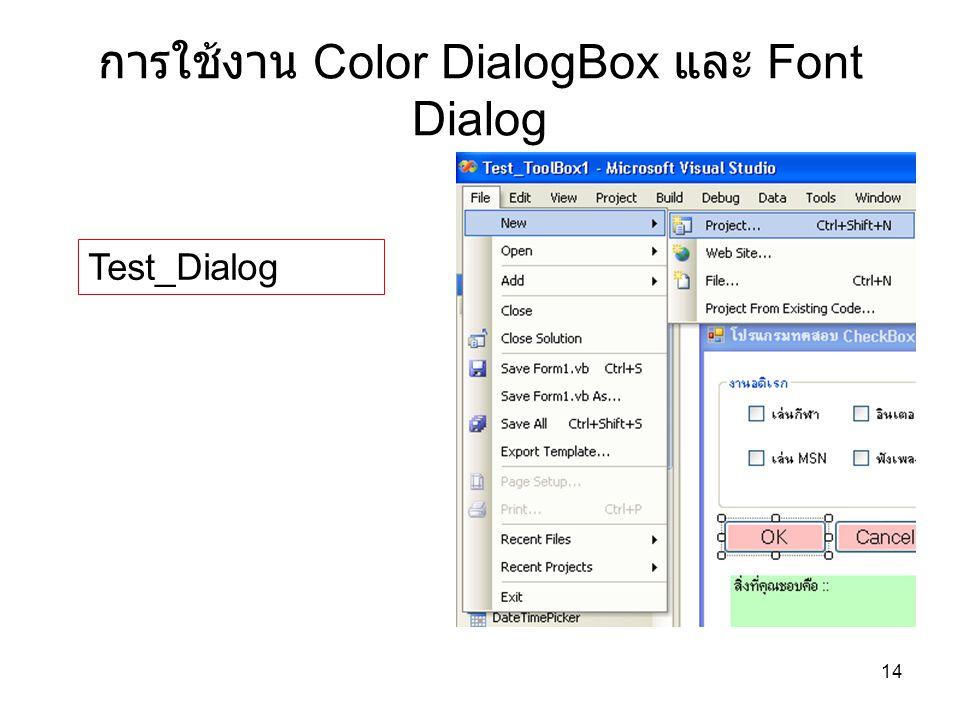 การใช้งาน Color DialogBox และ Font Dialog