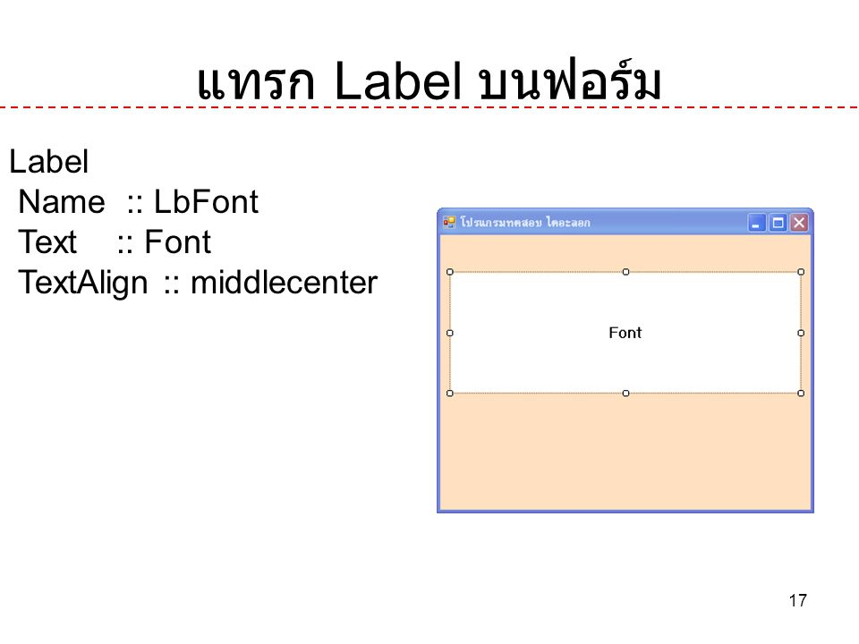 แทรก Label บนฟอร์ม Label Name :: LbFont Text :: Font