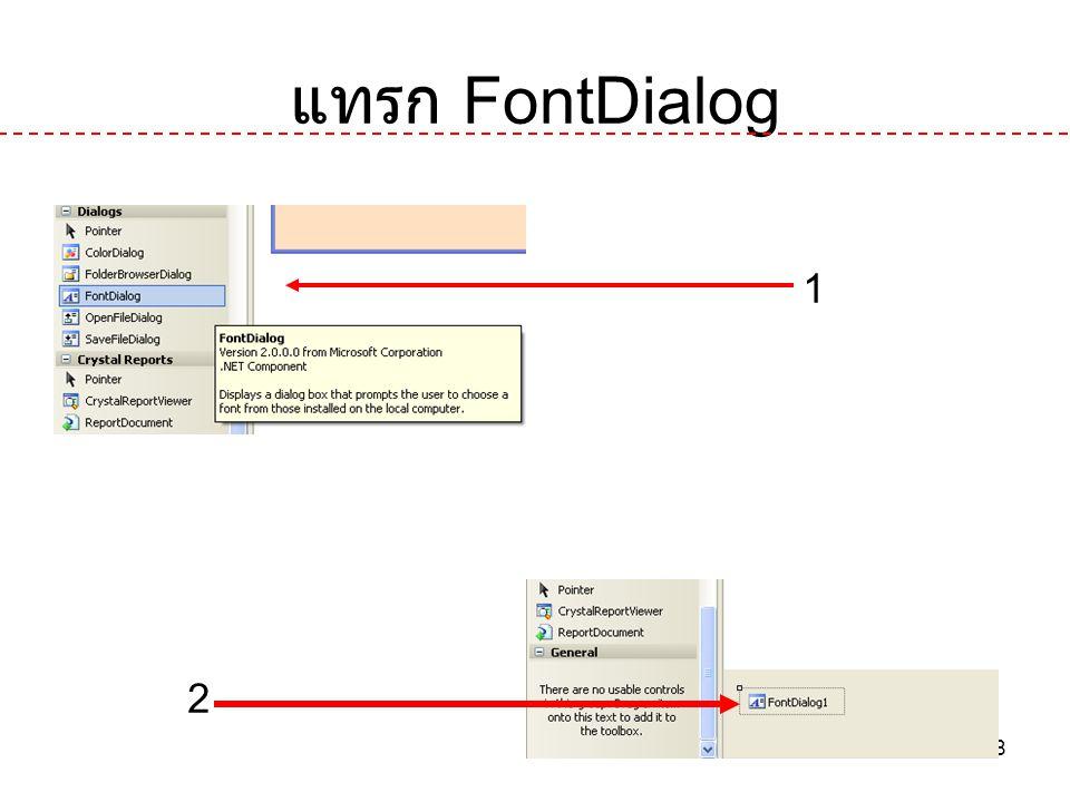แทรก FontDialog 1 2
