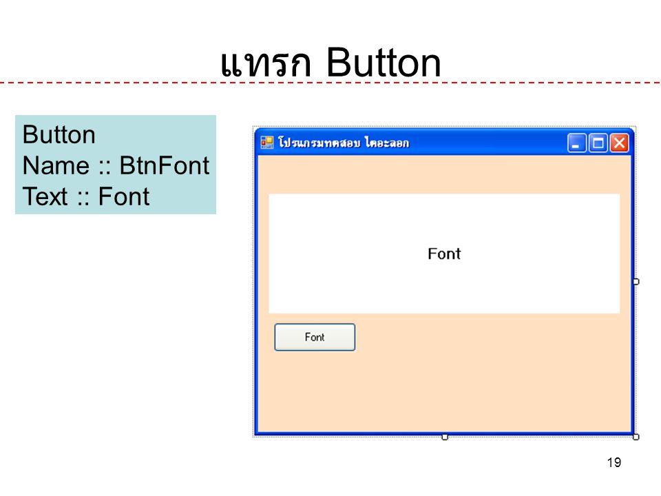 แทรก Button Button Name :: BtnFont Text :: Font
