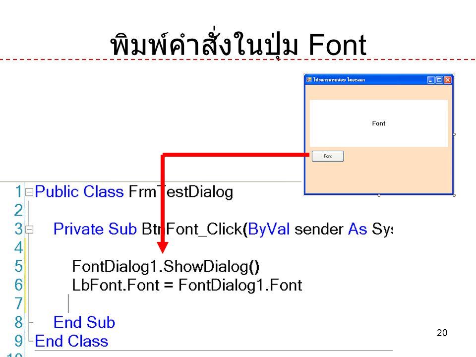 พิมพ์คำสั่งในปุ่ม Font