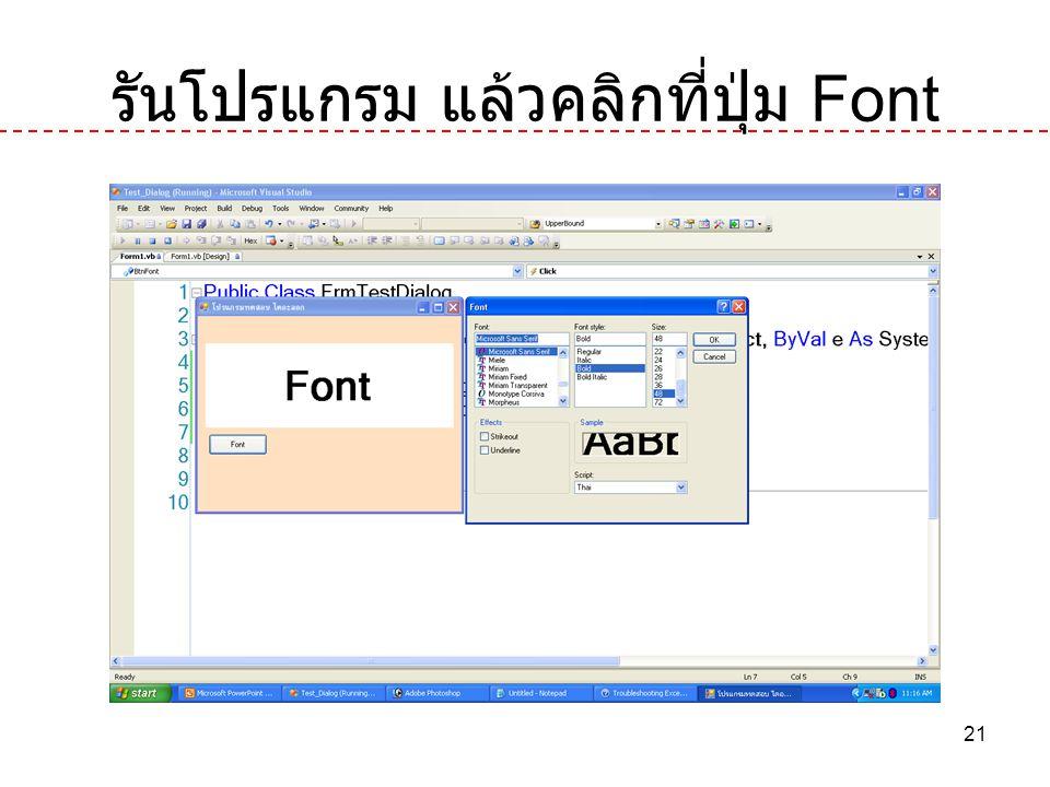 รันโปรแกรม แล้วคลิกที่ปุ่ม Font