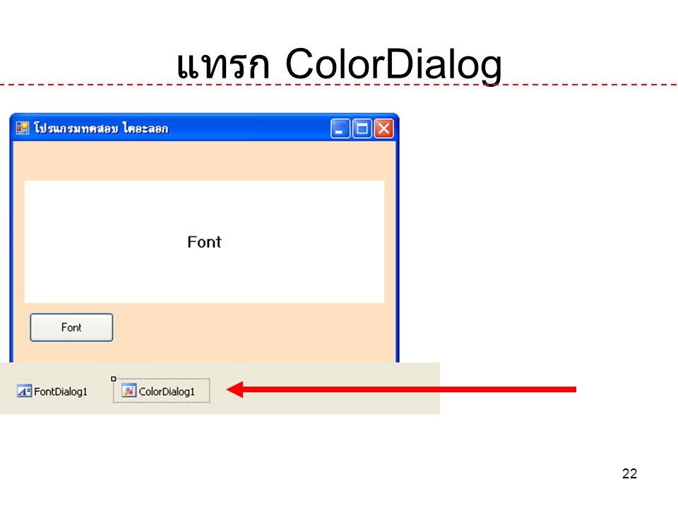 แทรก ColorDialog