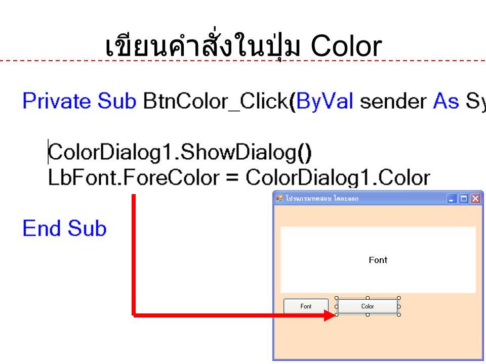 เขียนคำสั่งในปุ่ม Color