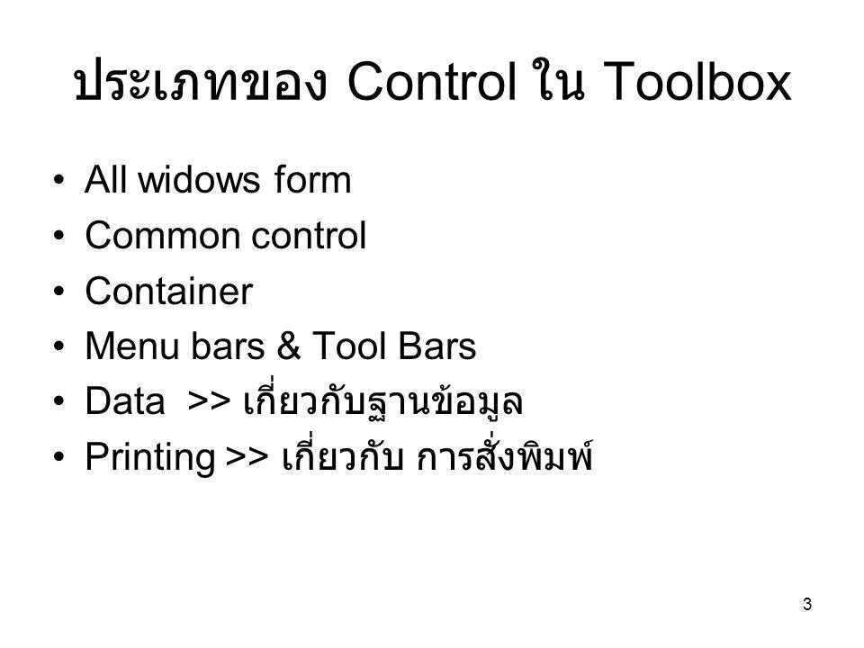 ประเภทของ Control ใน Toolbox