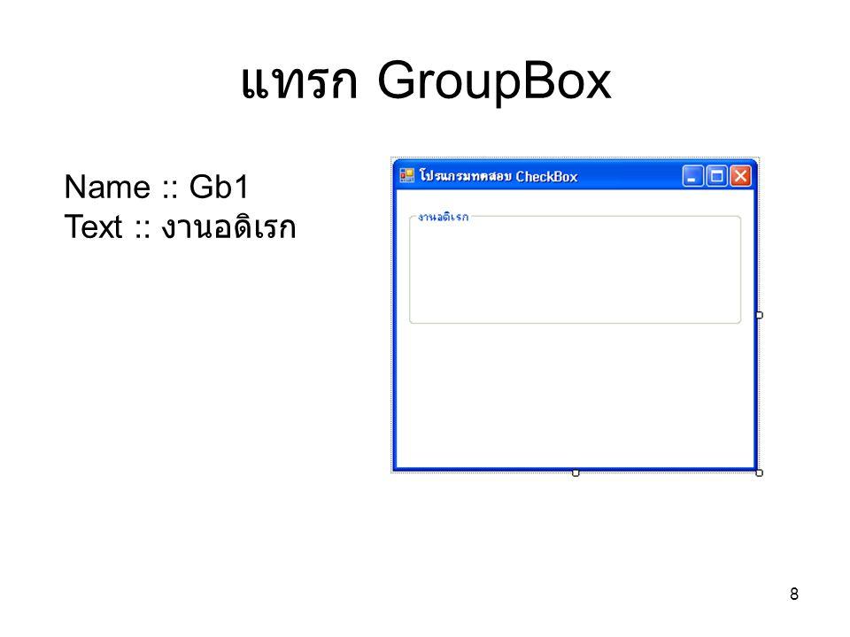 แทรก GroupBox Name :: Gb1 Text :: งานอดิเรก