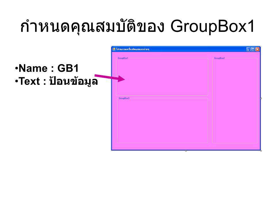 กำหนดคุณสมบัติของ GroupBox1