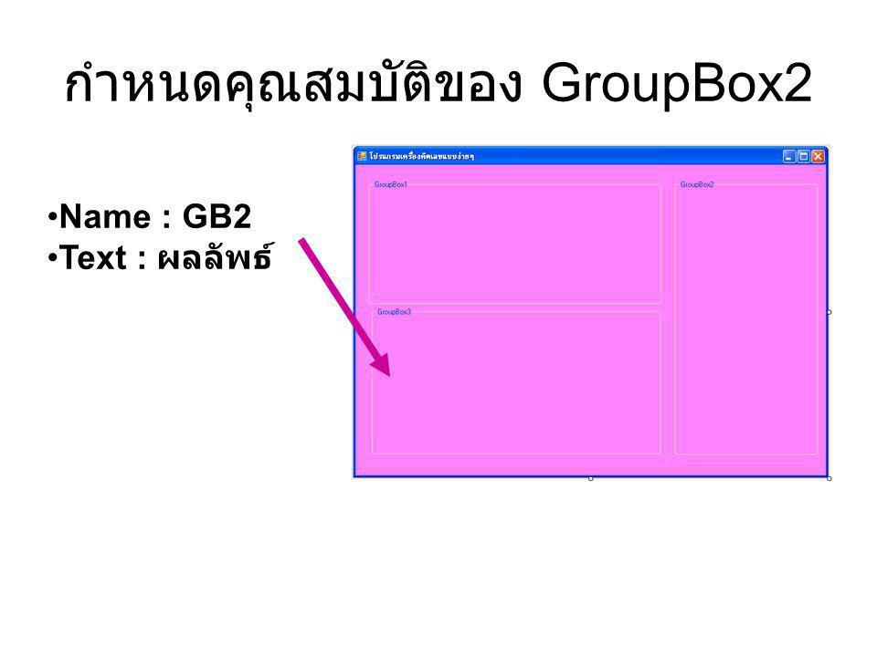 กำหนดคุณสมบัติของ GroupBox2