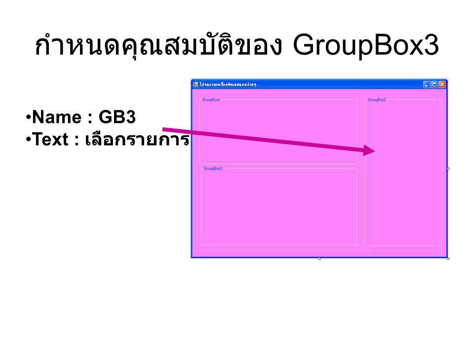 กำหนดคุณสมบัติของ GroupBox3