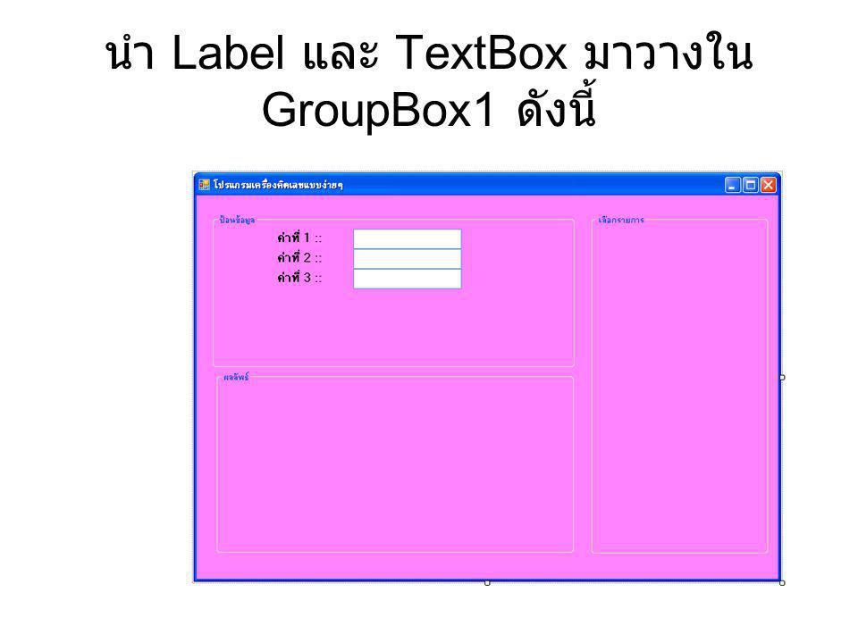 นำ Label และ TextBox มาวางใน GroupBox1 ดังนี้