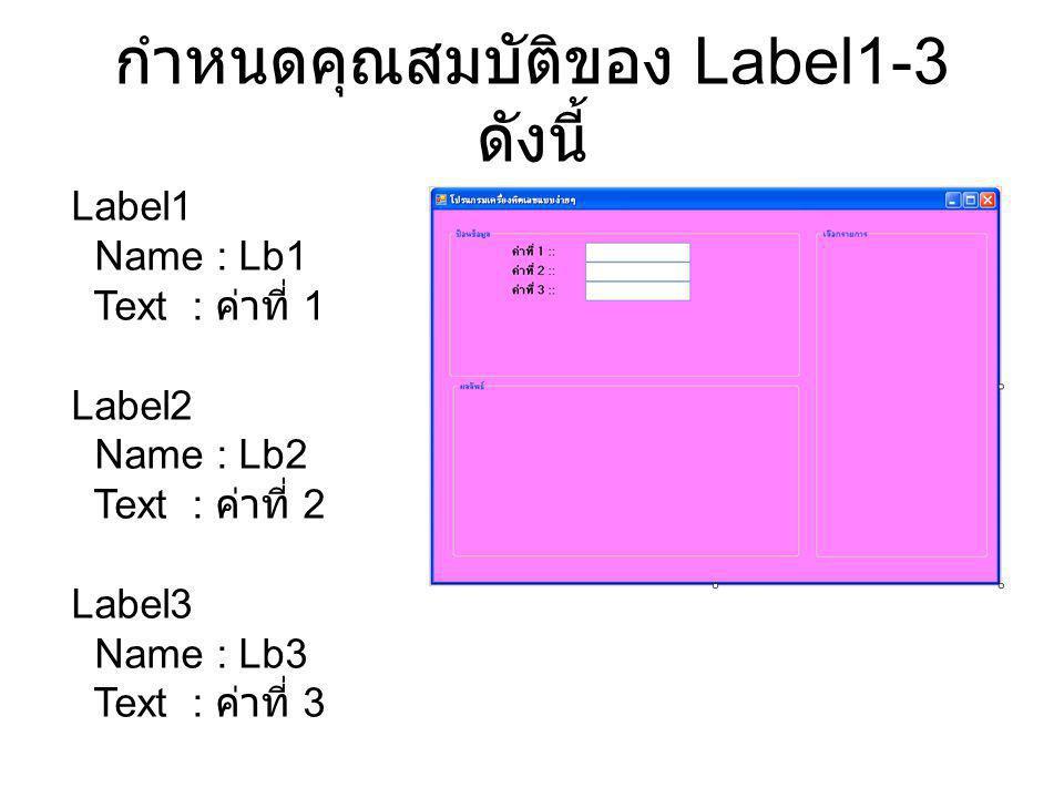 กำหนดคุณสมบัติของ Label1-3 ดังนี้