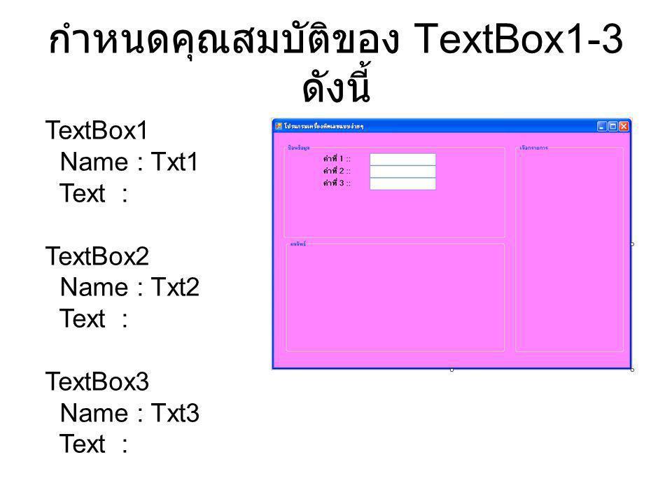 กำหนดคุณสมบัติของ TextBox1-3 ดังนี้