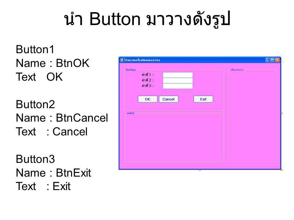 นำ Button มาวางดังรูป Button1 Name : BtnOK Text OK Button2