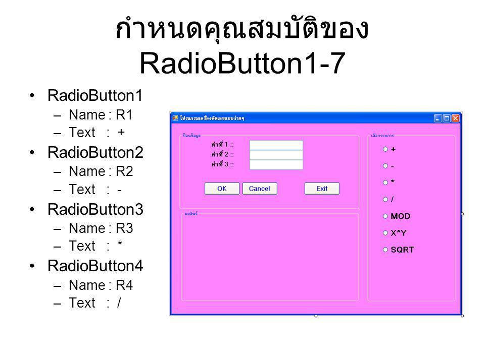 กำหนดคุณสมบัติของ RadioButton1-7