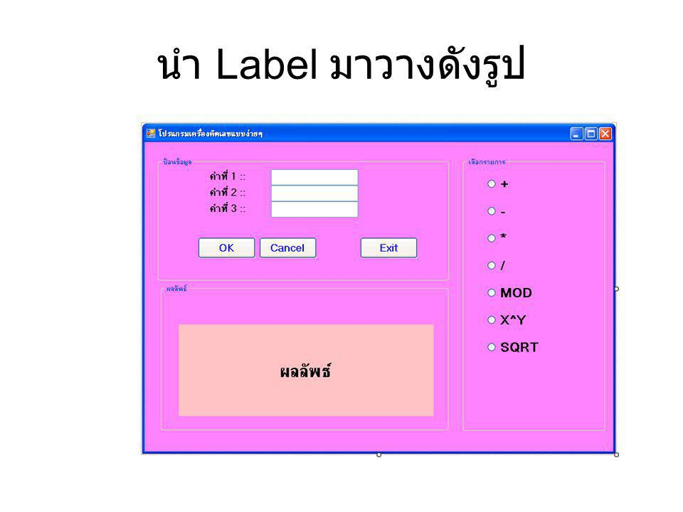 นำ Label มาวางดังรูป
