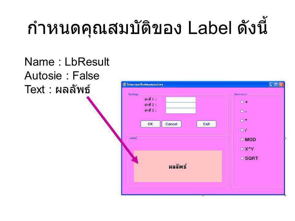 กำหนดคุณสมบัติของ Label ดังนี้