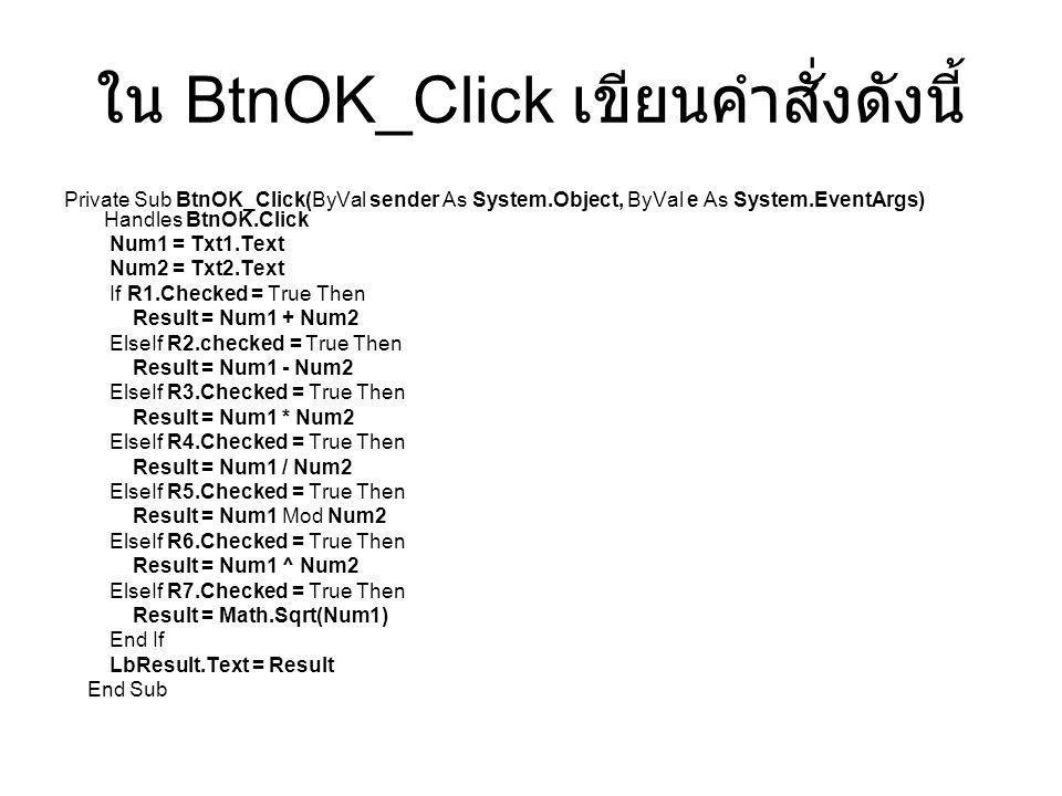 ใน BtnOK_Click เขียนคำสั่งดังนี้