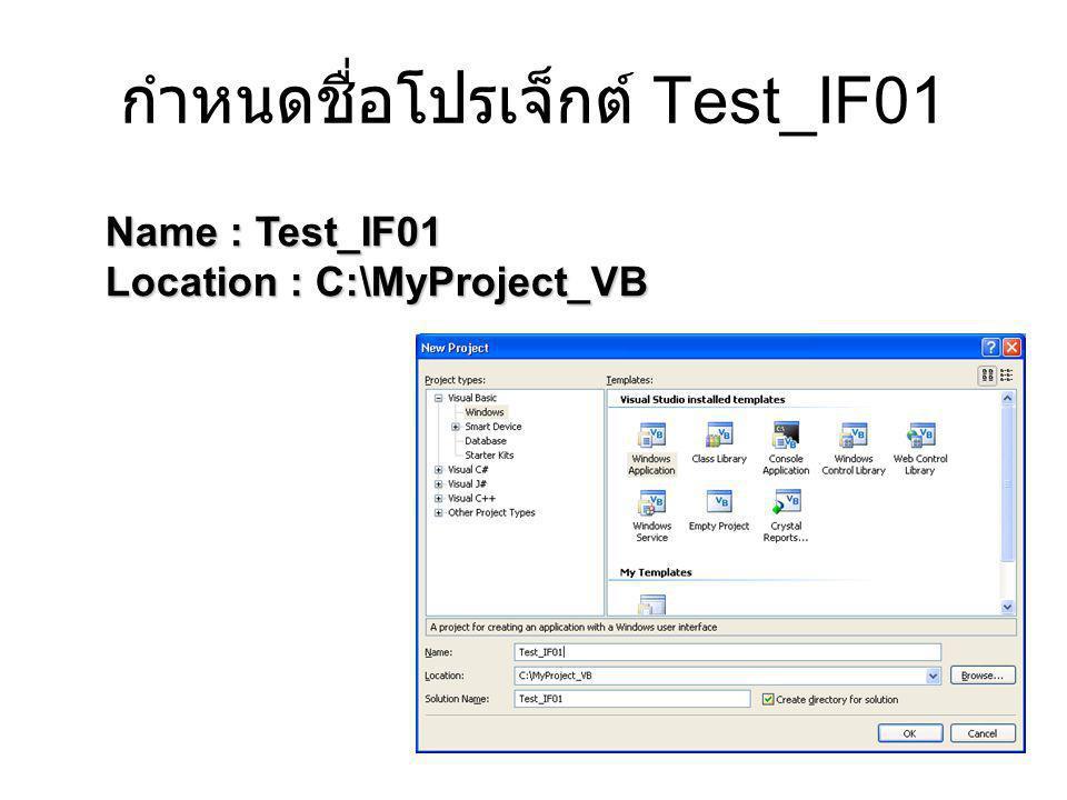 กำหนดชื่อโปรเจ็กต์ Test_IF01