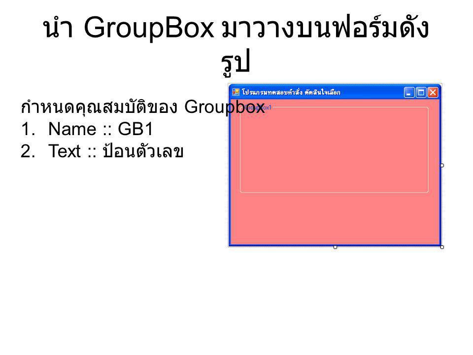 นำ GroupBox มาวางบนฟอร์มดังรูป