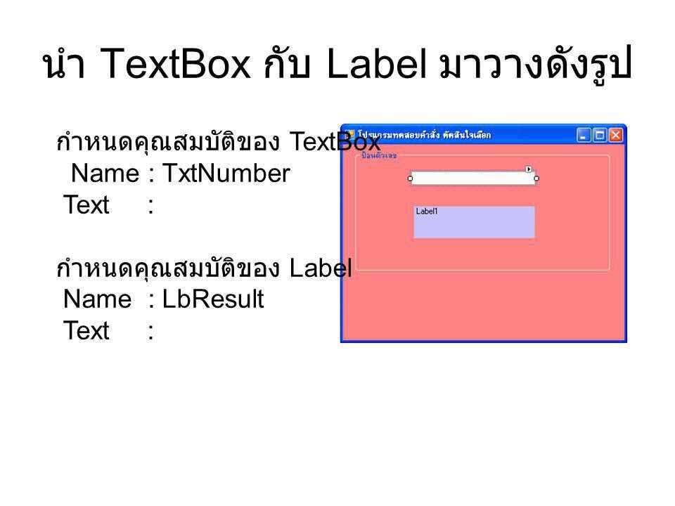 นำ TextBox กับ Label มาวางดังรูป