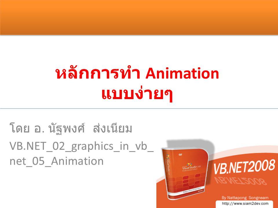 หลักการทำ Animation แบบง่ายๆ
