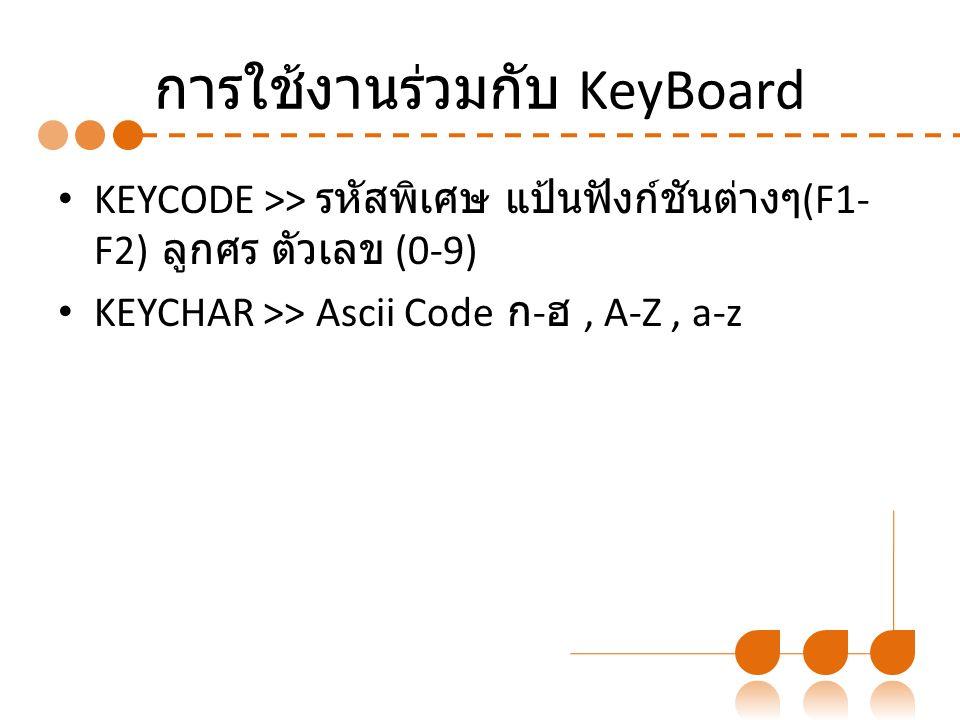การใช้งานร่วมกับ KeyBoard