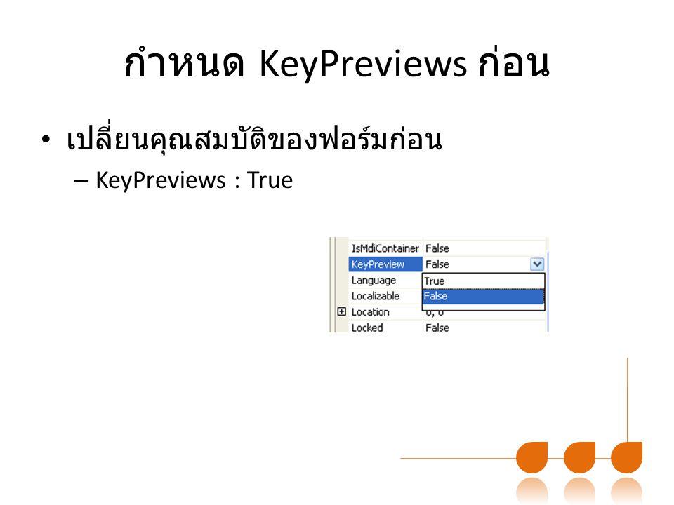 กำหนด KeyPreviews ก่อน