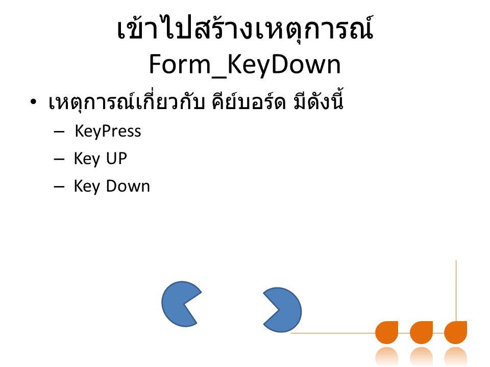เข้าไปสร้างเหตุการณ์ Form_KeyDown