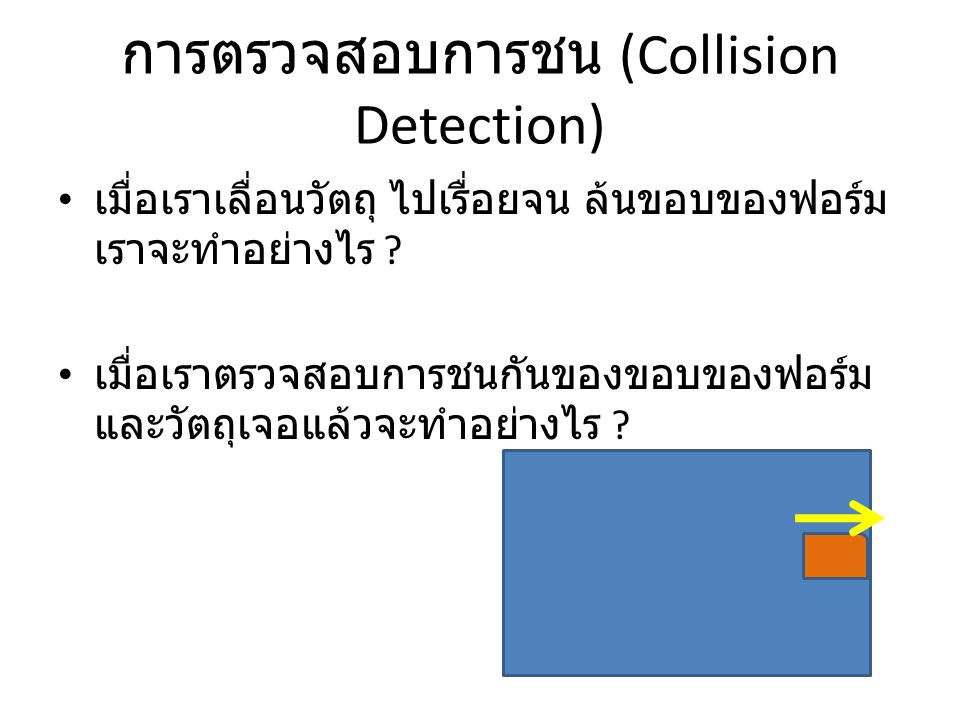 การตรวจสอบการชน (Collision Detection)