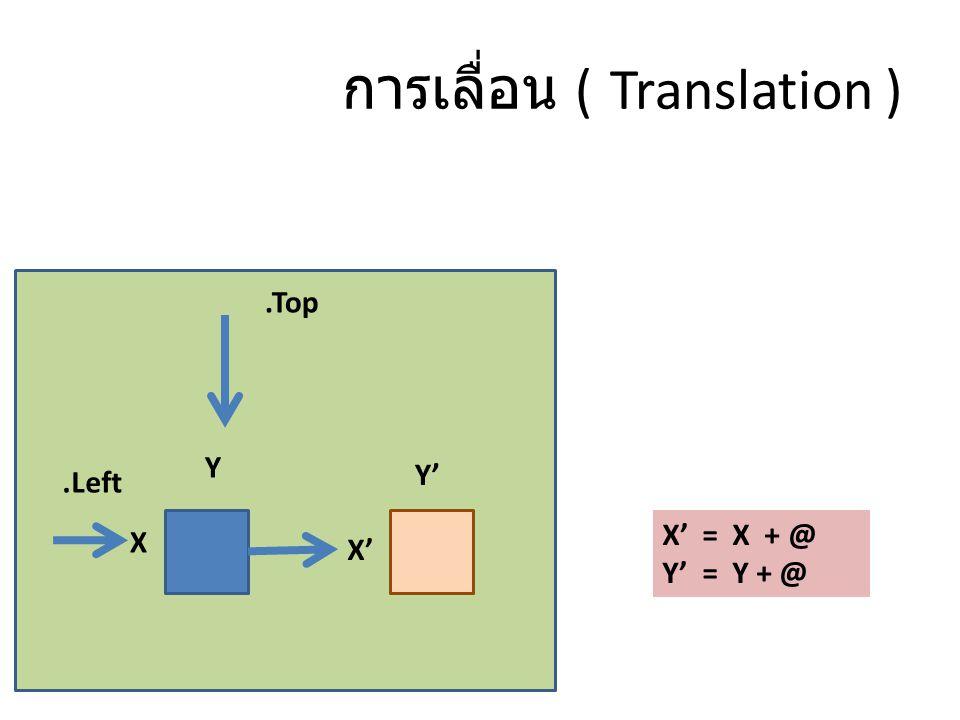 การเลื่อน ( Translation )