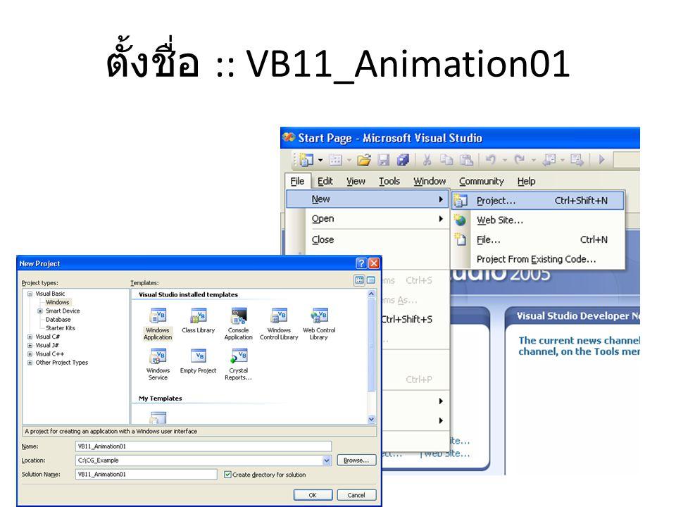 ตั้งชื่อ :: VB11_Animation01