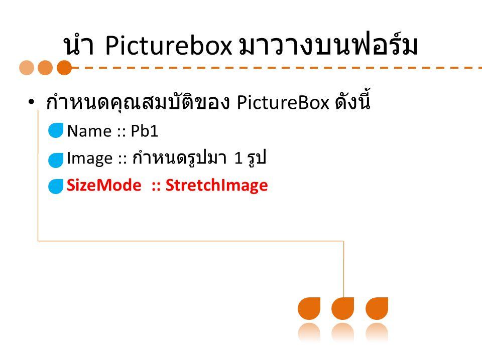 นำ Picturebox มาวางบนฟอร์ม