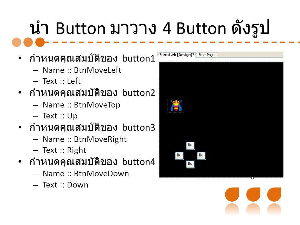 นำ Button มาวาง 4 Button ดังรูป