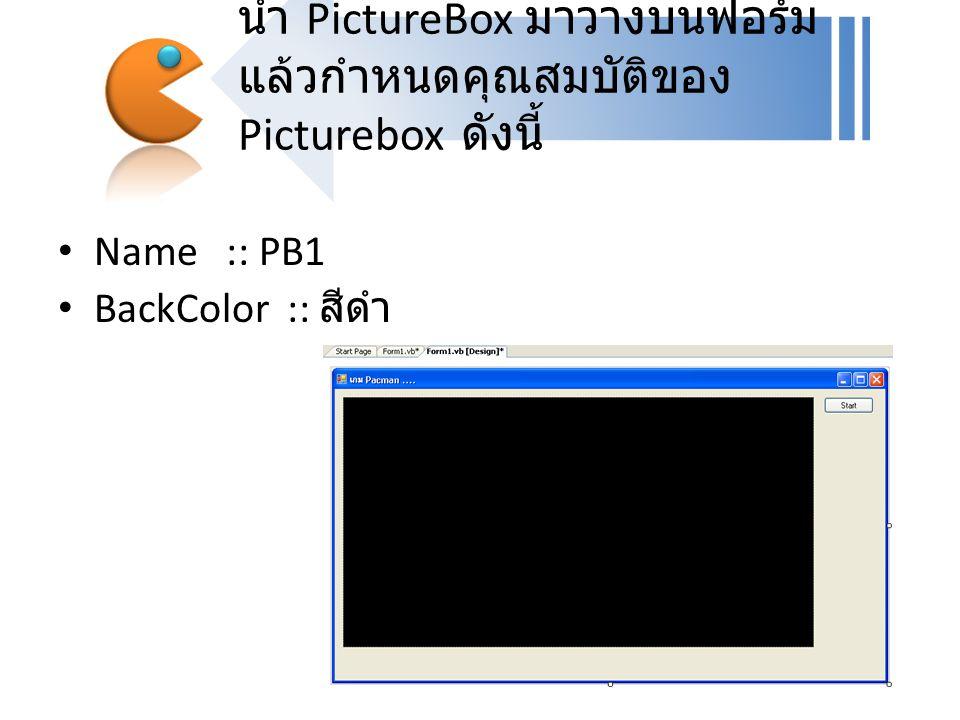 นำ PictureBox มาวางบนฟอร์มแล้วกำหนดคุณสมบัติของ Picturebox ดังนี้