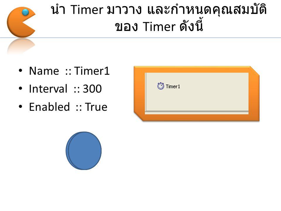 นำ Timer มาวาง และกำหนดคุณสมบัติของ Timer ดังนี้