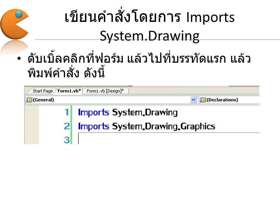 เขียนคำสั่งโดยการ Imports System.Drawing