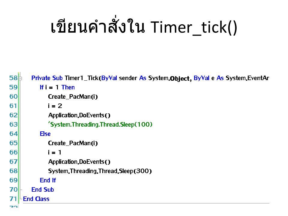 เขียนคำสั่งใน Timer_tick()