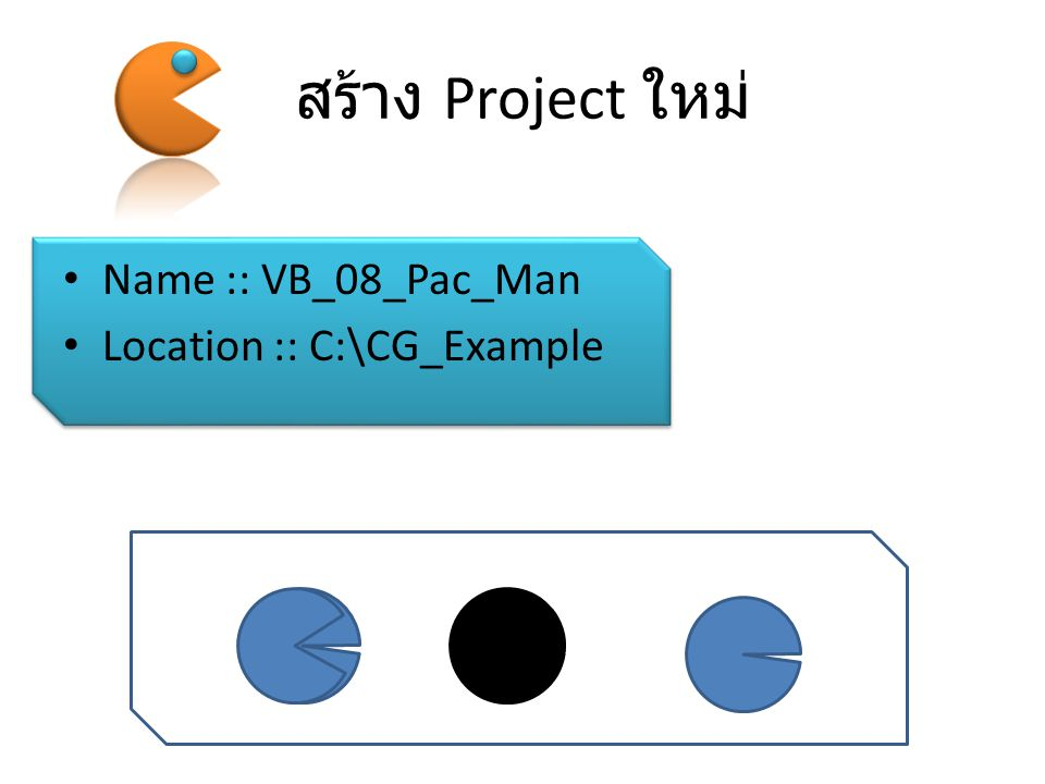 สร้าง Project ใหม่ Name :: VB_08_Pac_Man Location :: C:\CG_Example